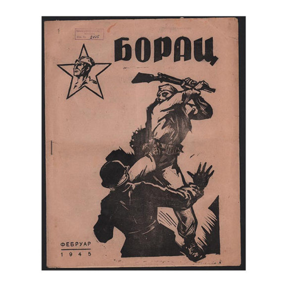 Collection of archival material of the National Liberation War