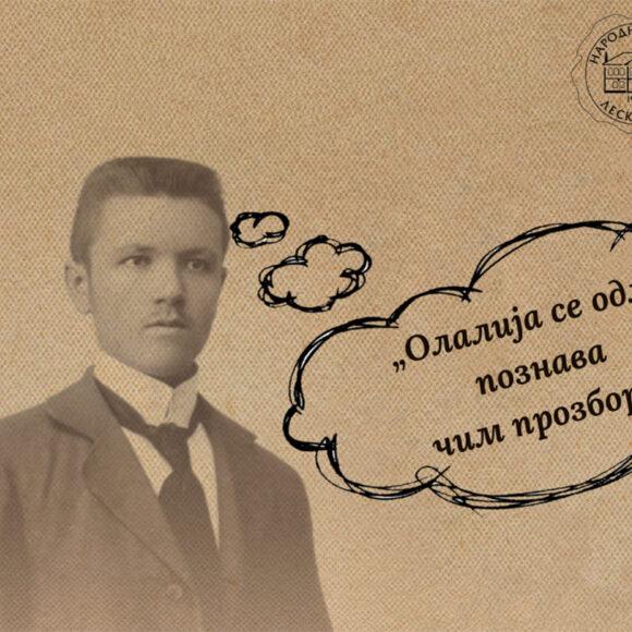РЕЧ ДАНА